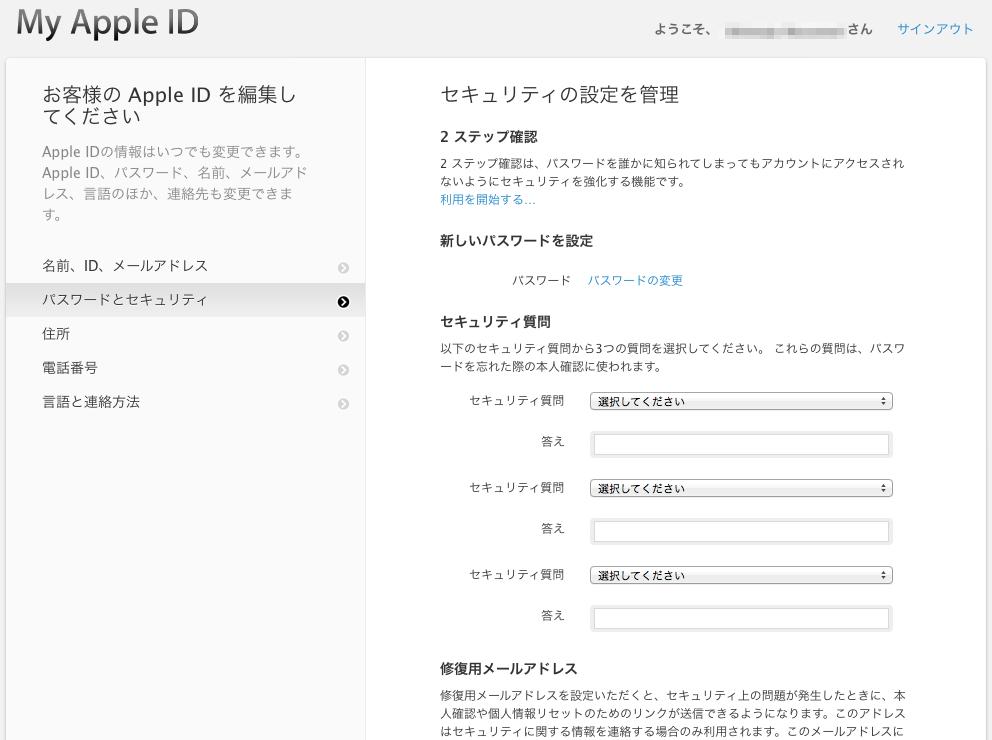 Apple ID セキュリティ質問を忘れた10分で終わるリセット対処法