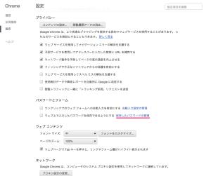 Google Chrome ログイン