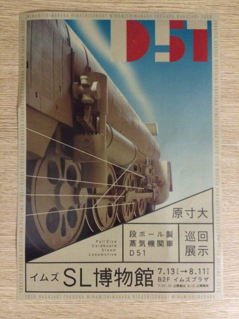 段ボール製蒸気機関車D51