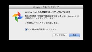 Google+ 自動バックアップ