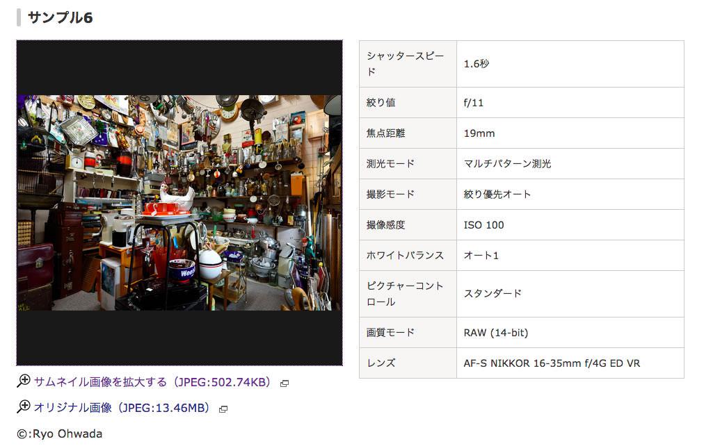 sample photo screenshot