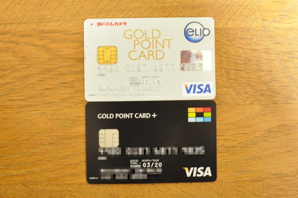 ヨドバシカメラのクレジットカードGOLD POINT CARD+