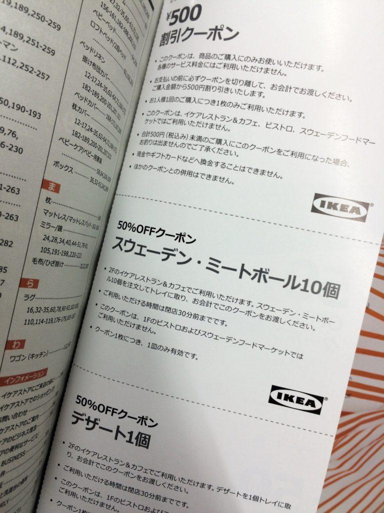 500円クーポン付きIKEA カタログ