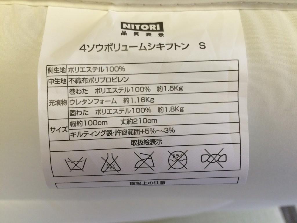 nitori futon