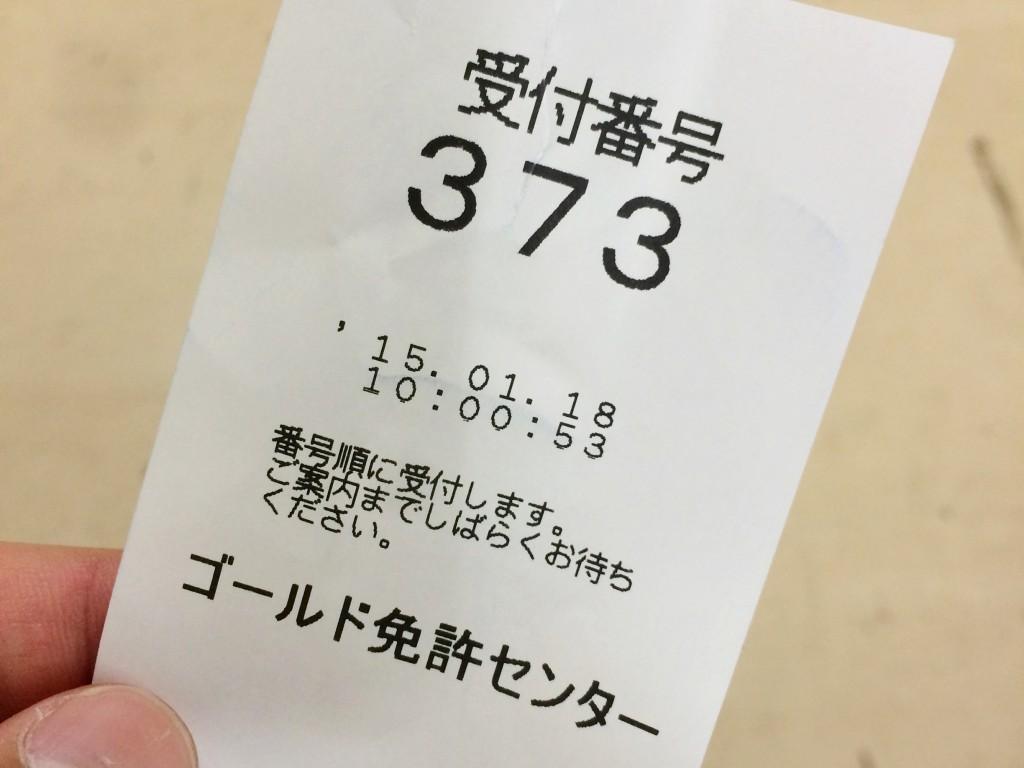 渡辺通 ゴールド免許