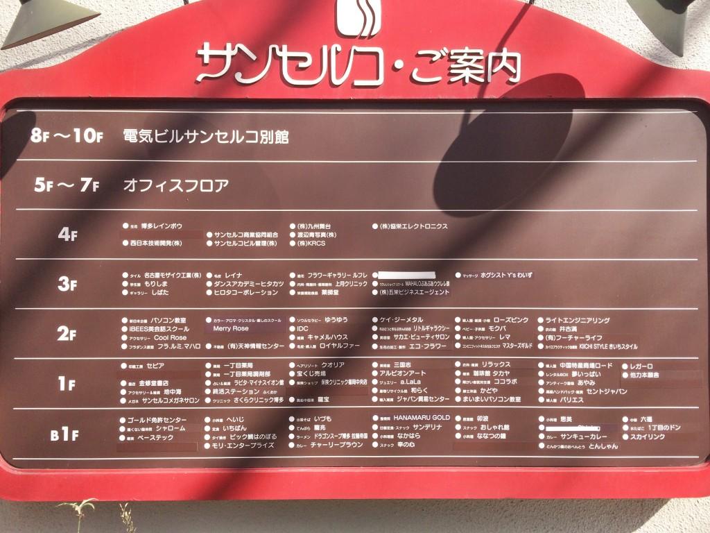 福岡市中央区の渡辺通ゴールド免許センター