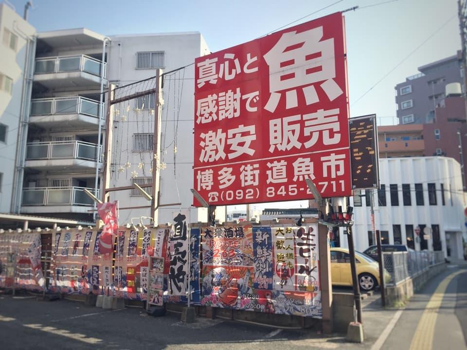 博多街道魚市の看板