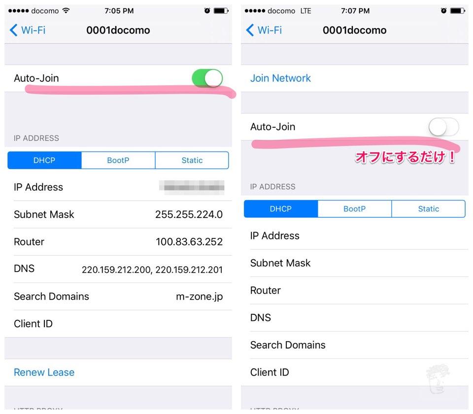 iPhone 0001docomo WiFi 自動接続オフ